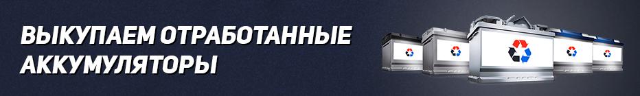 http://shabauto.ru/news/vykupaem_b_u_akkumuljatory/2019-12-03-20