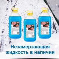 http://shabauto.ru/shop/81717/desc/omyvatel-stekla-zimnij-5l-04538